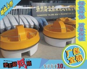 蘑菇脚踏船