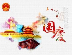 扬州踏浪船艇制造有限公司祝大家国庆节快乐!