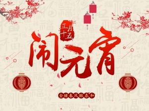 扬州踏浪船艇制造有限公司造祝大家元宵节快乐!