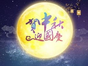 扬州踏浪船艇制造有限公司祝大家中秋节快乐!