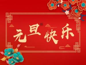 扬州踏浪船艇制造有限公司祝大家元旦快乐!