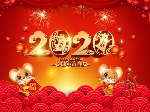 扬州踏浪船艇制造有限公司祝大家新年快乐!