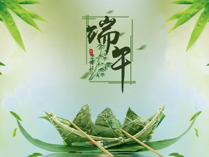 扬州踏浪船艇制造有限公司祝大家端午节安康!