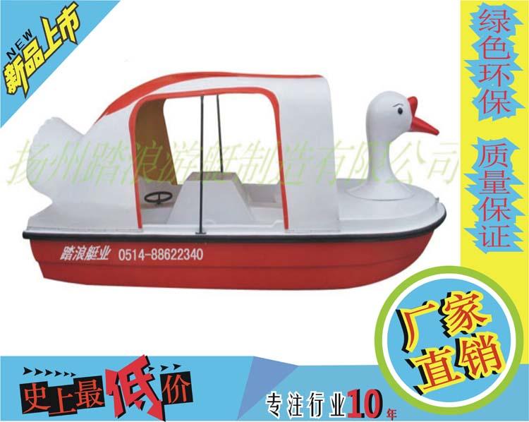 卡通4人脚踏船