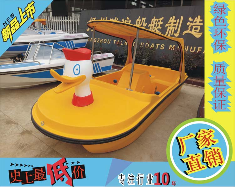四人卡通脚踏船