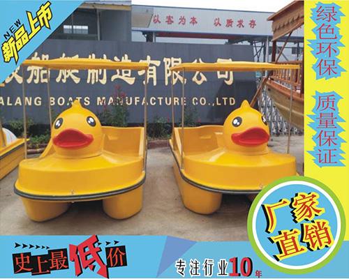 小黄鸭脚踏船