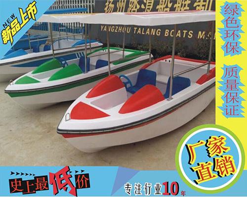 快艇式电动船