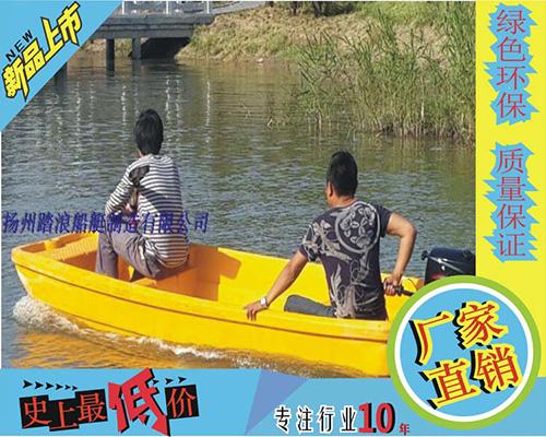 3.3米塑料手划船