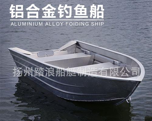 铝合金钓鱼船