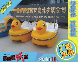 大黄鸭4-5人玻璃钢脚踏船