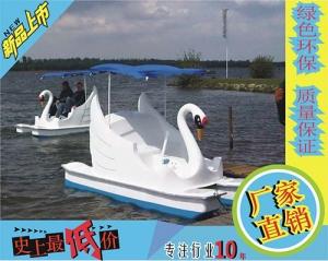2人卡通天鹅脚踏船