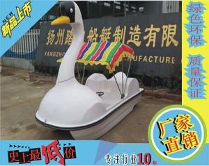 天鹅玻璃钢脚踏船