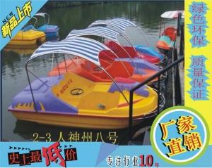 神州8号脚踏船