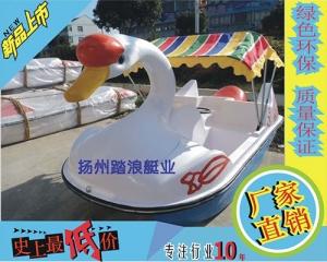 上海两人天鹅脚踏船