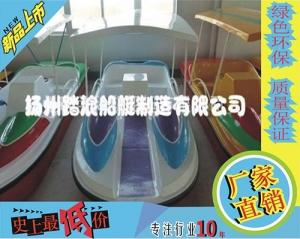 四人脚踏船