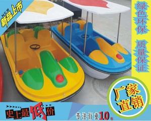 小蜜蜂脚踏船