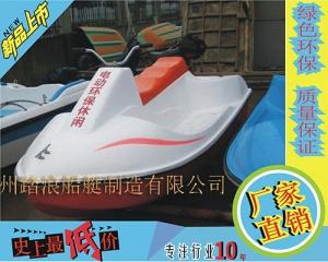 电动摩托艇