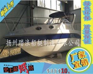 8米豪华快艇