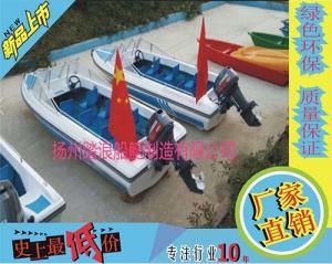 520敞开快艇