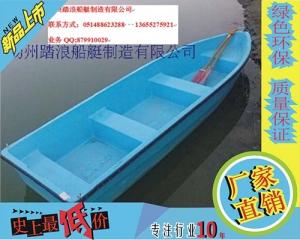 4.3米玻璃钢手划船
