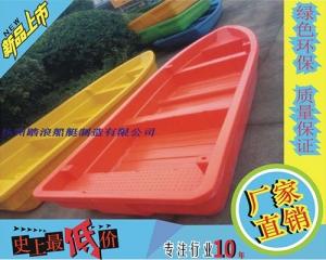4.2米塑料手划船
