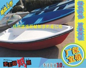 3.8米玻璃钢手划钓鱼船