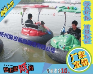 儿童激光公园碰碰游船