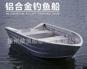 张家港铝合金钓鱼船