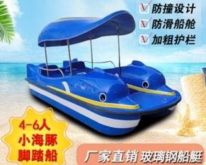小海豚水上脚踏船