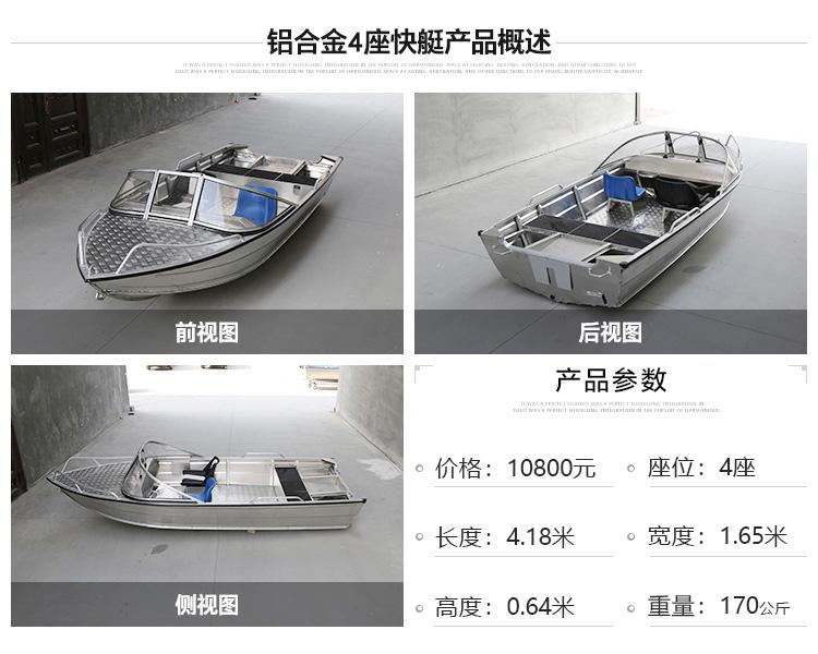 铝合金快艇价格